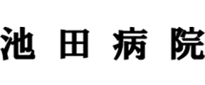 池田病院290