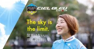 CIEL BLEU KANOYA 公式サイト