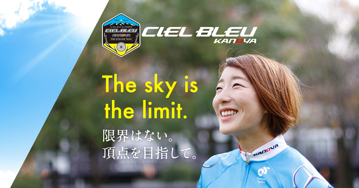 CIEL BLEU KANOYA【公式サイト】