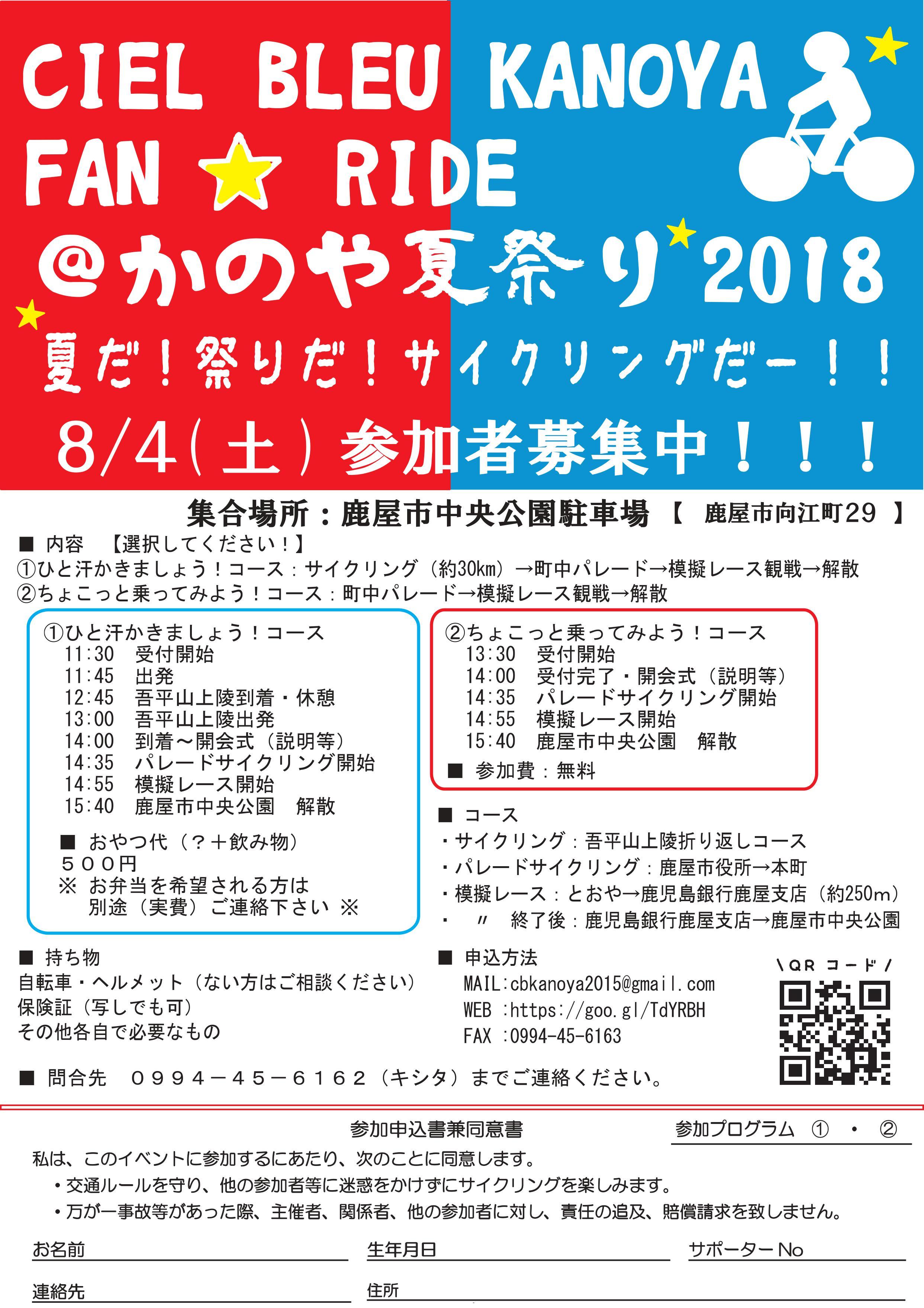 夏祭り2018